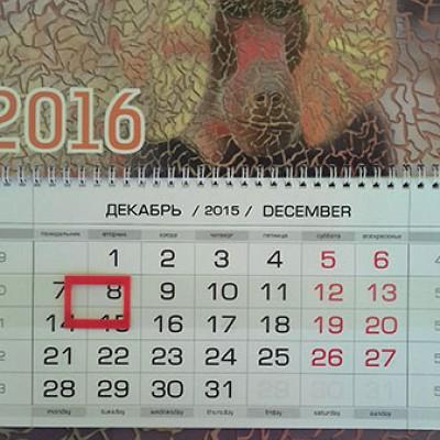 Календарь_перекидной_180руб