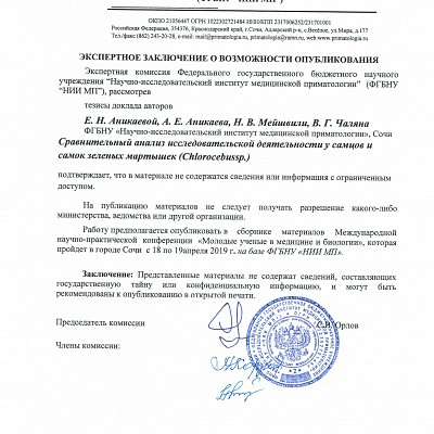 Anikaeva