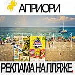 Apriori_plyazh