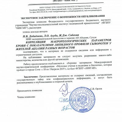 Dobadzhyan