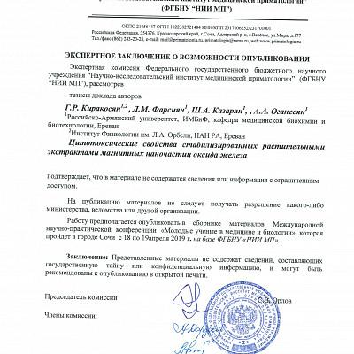 Kirakosyan