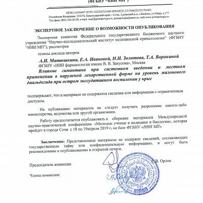 Matyushkina