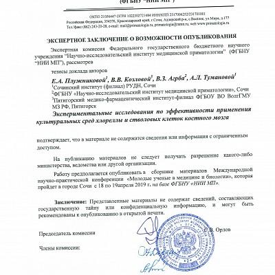 Pluzhnikova