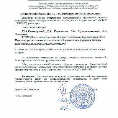 Tihomirova